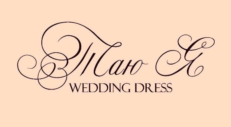 "Свадебный салон ""Таю Я"" Wedding Dress"