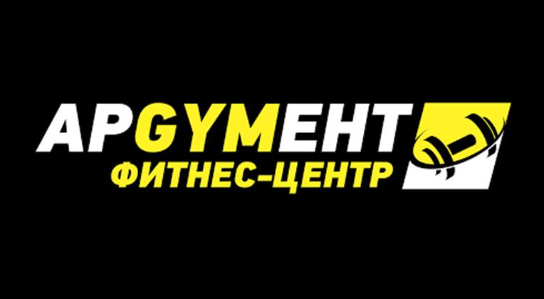 Фитнес центр Аргумент GYM Argument